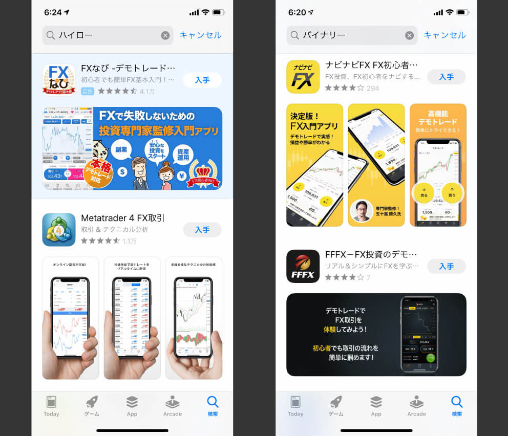 大企業FXアプリ