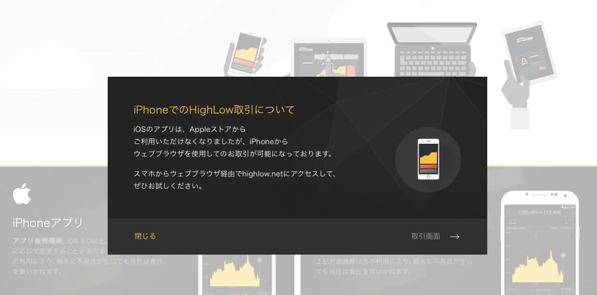 ハイローオーストラリアのアプリがAppStoreから消えた理由