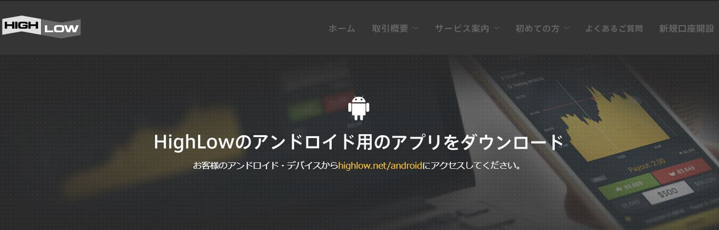 Androidアプリは健在です