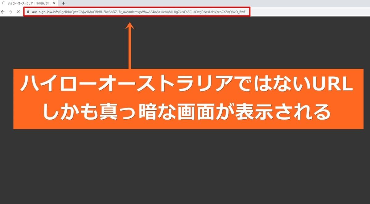 偽サイト①公式サイトに直行する偽物【最新情報】2