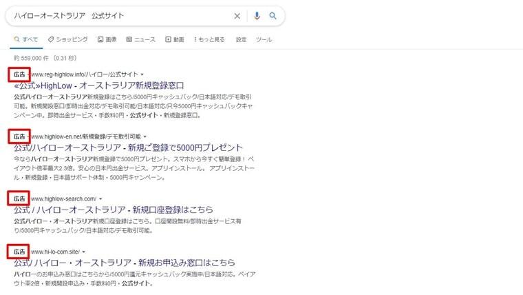 Google広告を使用している