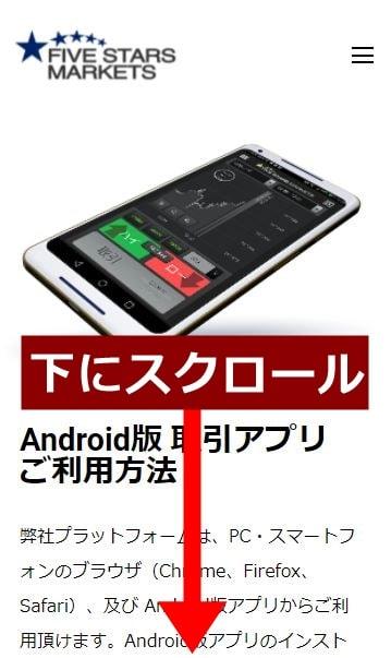 【Androidユーザー】ダウンロード方法